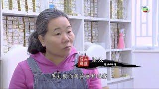 #線面|#無綫新聞 專題節目 - #探古尋源 | #上環梁太線面