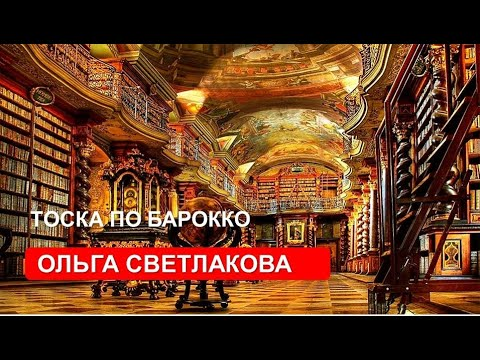 Тоска по барокко ( Ольга Светлакова)