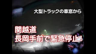 関越道で緊急停止!2018/1/26今季最強寒波の雪道走行 thumbnail