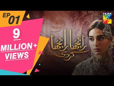 Ranjha Ranjha Kardi Episode #01 HUM TV Drama 3 November 2018