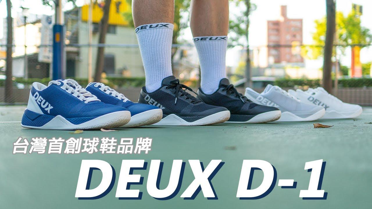 Deux D-1 實戰鞋評 / 乘載著台灣籃球鞋的夢想與熱情