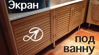 Экран под ванну своими руками. Как сделать экран под ванну?(http://ali.pub/l8kwu - Всё для ванной. Самодельный экран под ванну своими руками в домашних условиях. Как сделать..., 2014-09-25T12:37:01.000Z)
