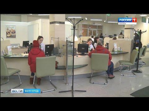 ГТРК Белгород - Маленький займ - большие проблемы