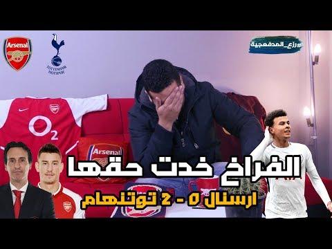 الفراخ خدت حقها .. ارسنال ٠ - ٢ توتنهام