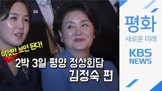 """[평양 정상회담] """"이런 모습 처음이야"""" 빛났던 김정숙·리설주 케미"""