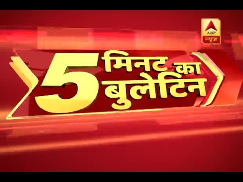 ABP 5 min bulletin: Get top news and updates within 5 minutes