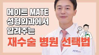 강남눈재수술 병원 선택 어떻게 하죠?