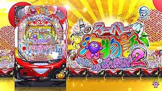 新機種「Pスーパー海物語IN JAPAN2」のプロモーションムービーを最速公...
