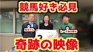 【奇跡映像】レース開催中の関係者エリアに招待された!?【競馬女子】 thumbnail