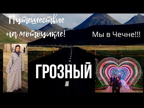 МЫ В ЧЕЧНЕ!!! ГРОЗНЫЙ - САМЫЙ ЗАГАДОЧНЫЙ ГОРОД СЕВЕРНОГО КАВКАЗА. ПУТЕШЕСТВИЕ ПО ЕВРОПЕ НА МОТОЦИКЛЕ