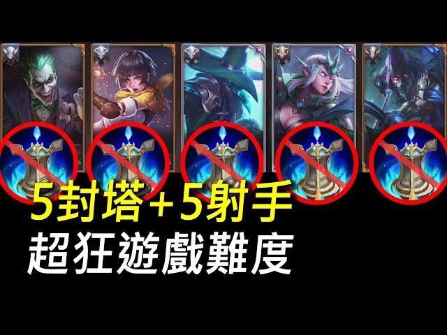 【傳說對決】初次見面5封鎖加上5射手會不會太刺激!一起來霸凌防禦塔吧!