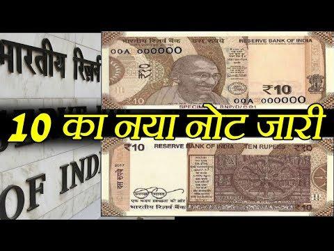 RBI ने जारी किया 10 Rupees का नया Note, देखिए खूबियां