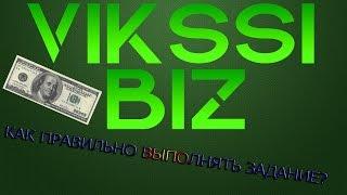 Vikssi.biz | Как правильно выполнять задание.