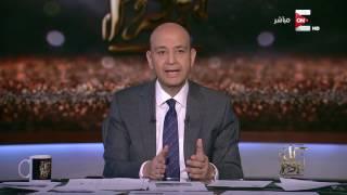 كل يوم - عمرو أديب: يجب على مجلس النواب الاعتذار للشعب المصري