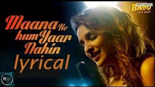 Maana Ke Hum Yaar Nahin lyrical Song | Meri Pyaari Bindu | Ayushmann Khurrana | Parineeti Chopra