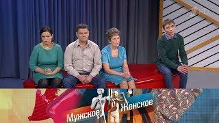 Мужское / Женское - Отдай ребенка мне! Часть 2. Выпуск от 01.03.2018