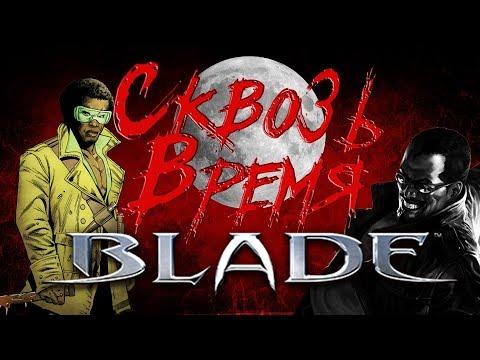 Сквозь Время: Blade. Все комиксы о Блэйде! (Хэллоуинский спецвыпуск)