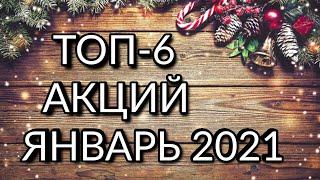 ТОП 6 акций России и США на январь 2021! Какие акции купить в январе 2021? Куда инвестировать 2021?