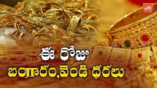 Gold Rate Today | 22-09-2019 | Gold & Silver Rates Today in India | Hyderabad | #Gold | YOYO TV