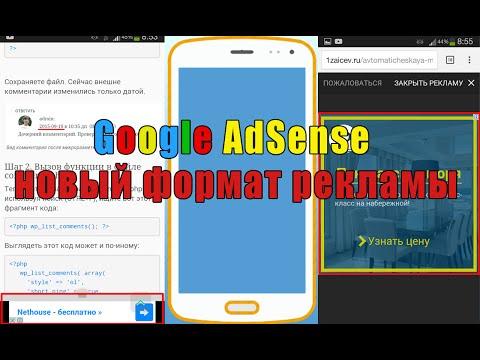 Google AdSense - новый формат мобильных объявлений.