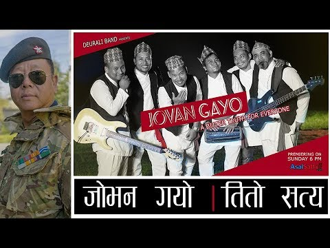 JOVAN GAYO || DEURALI BAND || NEW NEPALI POP SONG 2019-2075