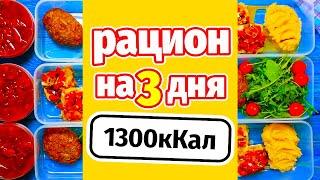 МЕНЮ НА ДЕНЬ 1300кКал: Заготовка еды на 3 дня - Завтрак Обед Ужин Перекус