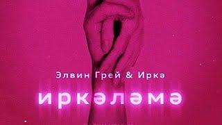 Иркэлэмэ - Элвин Грей & Иркэ