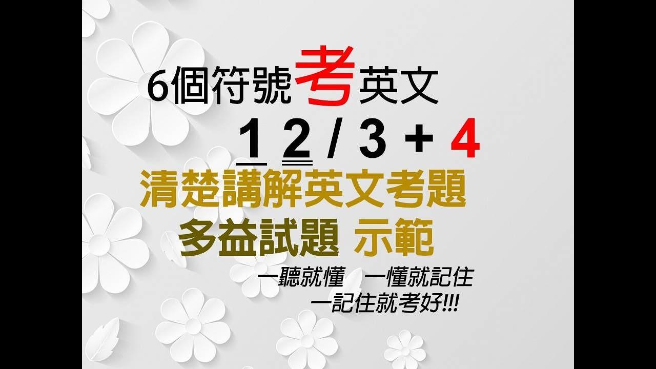 6個符號考英文 12/3+4清楚講解英文考題 多益試題示範 (一聽就懂 一懂就記住 一記住就考好)-www.six.com.tw