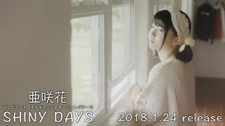 亜咲花 - SHINY DAYS