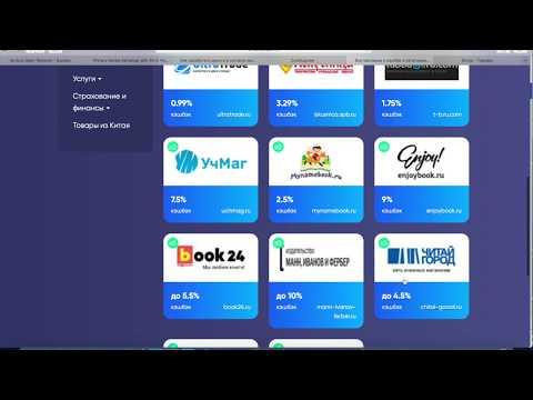 Обзор кэшбек - платформы BixBack.  Первая покупка.