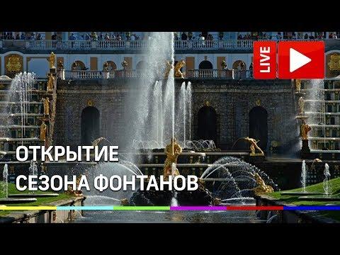 Открытие сезона фонтанов Петергофа в Питере. Прямая трансляция