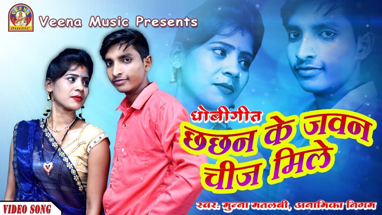 Bhojpuri #Dhobigeet || CHHACHAN KE JAVAN CHEEZ MILE || Sung by_ #Munna Matlabi #Anamika Nigam