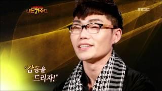 나는 가수다 - I Am A Singer #13, Kim Bum-soo : I Miss You - 김범수 : 보고 싶다