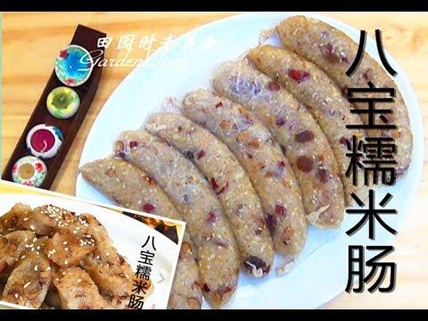 【田园时光美食】八宝糯米肠Sweet rice sausage(EngSub)