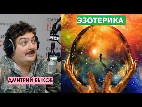 Дмитрий Быков / Сергей Шведов (эзотерик). Длина юбки влияет на человека
