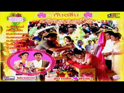 กันตรึมมงคลจองได |wedding khmer song| สมานชัย-พิมพา |smanchai pimpa|