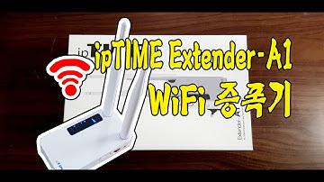 와이파이 증폭기 ipTIME Extender A1 이거 하나로 우리집 인터넷은 해결(Wifi Extender)