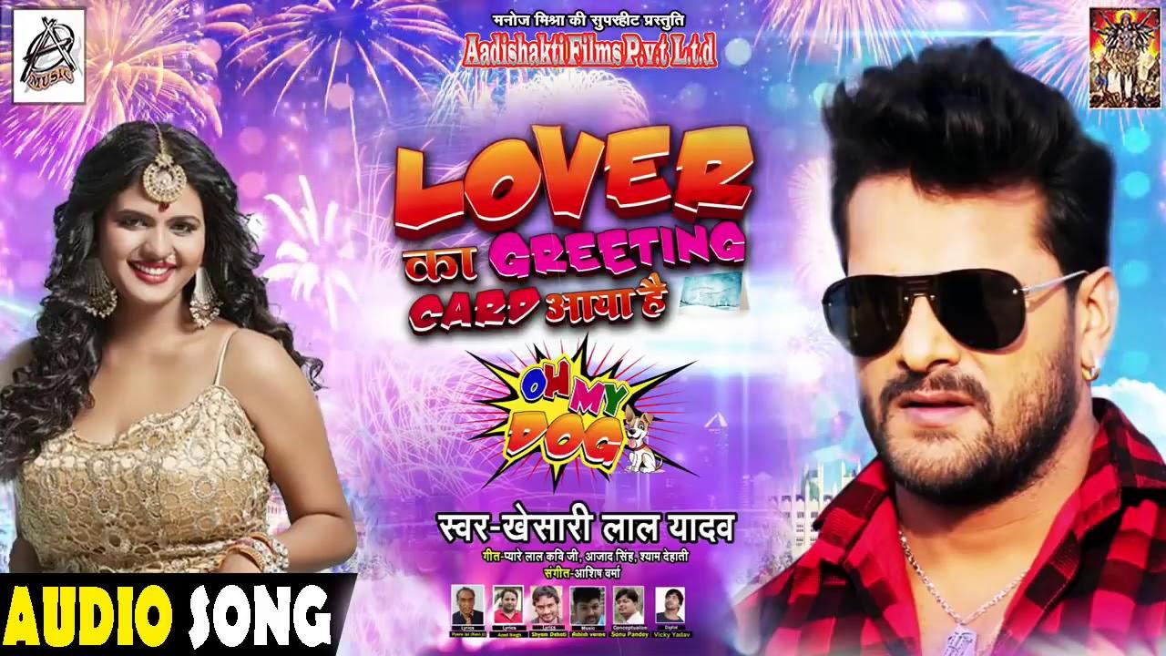 khesari lal yadav lover ka greeting card aaya hai new year