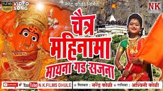 Gambar cover चैत्र महीना मा मायना गड सजना.. Full HD VDO  N K Film's, DHULE