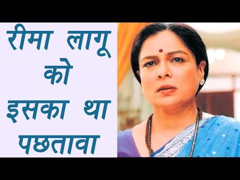 Reema Lagoo: Biggest REGRETS of her life; Know Here | FilmiBeat
