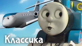 Томас и космический корабль. Мультик про паровозик...