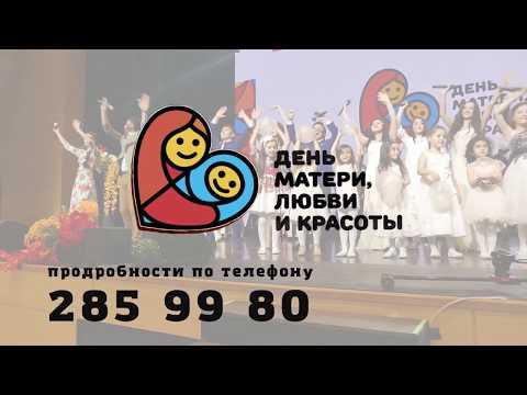 Армянский праздник День матери, любви и красоты / 6 апреля 2018 / Гранд Холл Сибирь / 18:30