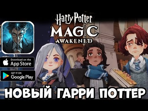 Новая игра по Гарри Поттеру - Harry Potter Magic Awakened (Android Ios)