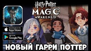 harry Potter: Magic Awakened - НОВАЯ ИГРА ВО ВСЕЛЕННОЙ ГАРРИ ПОТТЕРА