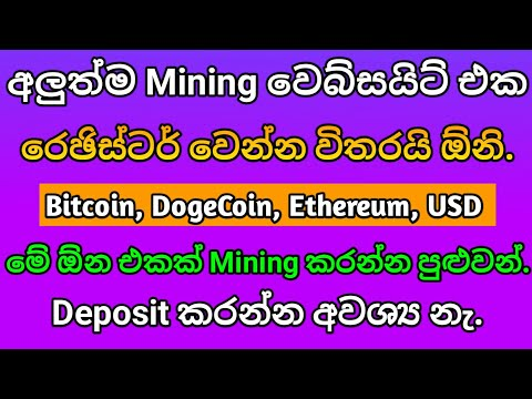 2020-new-mining-website-sinhala-|-nscdgeek