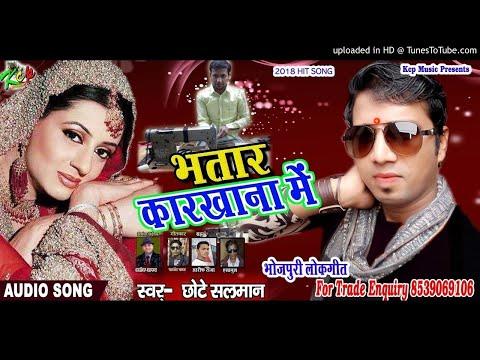 छोटे सलमान का हिट भोजपुरी गीत  !! BHATAR KARKHANA ME !! KCP MUSIC DHAKA !! thumbnail