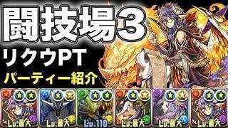 【パズドラ】極限の闘技場3 リクウPT