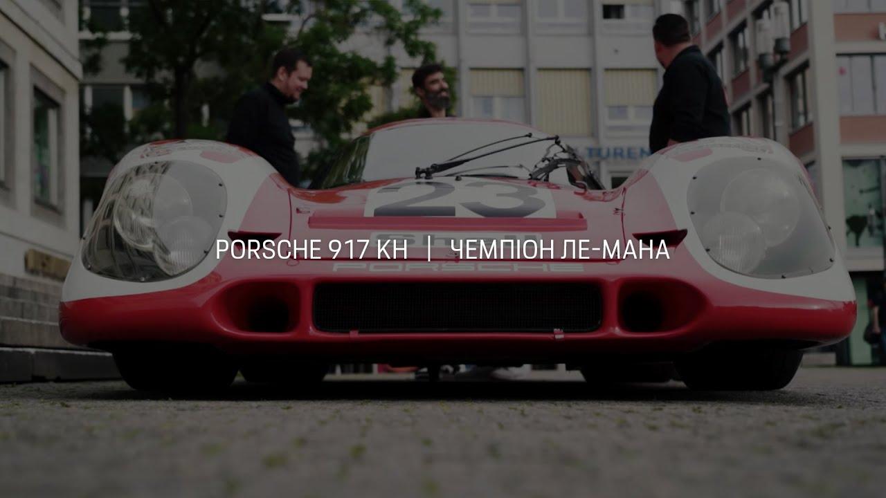 Porsche 917 KH   Чемпіон Ле-Мана