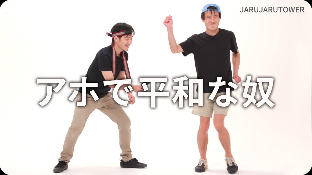 『アホで平和な奴』ジャルジャルのネタのタネ【JARUJARUTOWER】