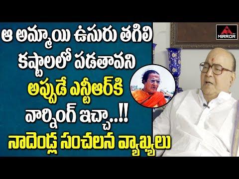 Nadendla Bhaskara Rao Reveals Facts About NTR Wifes l NTR Biopic l Lakshmi's NTR l TDP l Mirror Tv